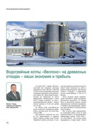 Статья Веллонс.Ру в журнале «Промышленные и отопительные котельные»